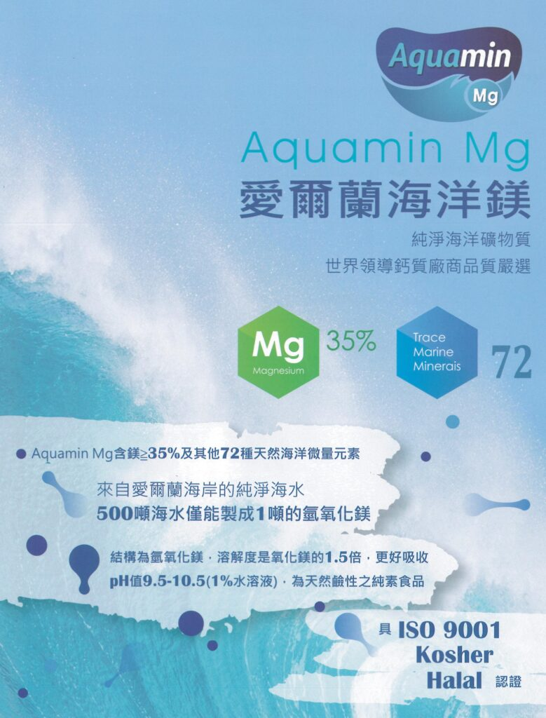 骨質疏鬆檢查-預防-治療-改善骨質疏鬆推薦吃什麼食物-鈣片推薦-骨密度檢測-海藻鈣-Aquamin-F -2019-2020-2021-品牌-ptt推薦